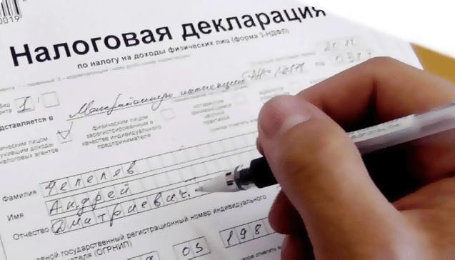 На официальном web-сайте ФНС России опубликован новый порядок заполнения деклараций 3-НДФЛ