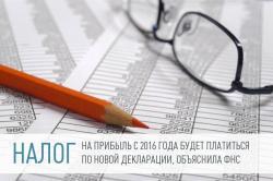 В 2016 году количество поданных деклараций об уплате НДФЛ в ФНС возросло на 30%