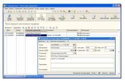1С:Платежные документы 8 скачать программу
