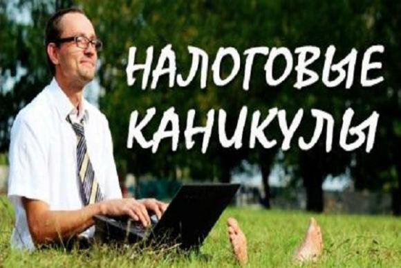 Детальные подробности о принятии закона №11078-7 и освобождении самозанятых граждан РФ от налогов!