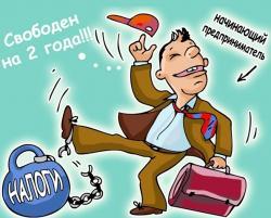 Российское правительство приняло решение не поднимать вмененный налог для предпринимателей, остерегаясь их ухода в тень!