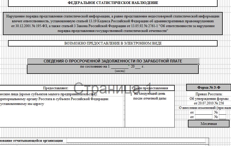 Форма 3-Ф: скачать бланк со сведениями о просроченной задолженности по заработной плате