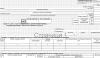 Форма ОС-3 (акт о приеме-сдаче отремонтированных, реконструированных, модернизированных объектов основных средств)