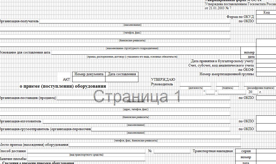 Форма ОС-14. Акт о приеме (поступлении) оборудования скачать бланк