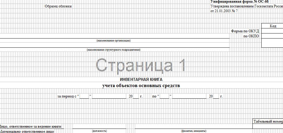 Бланк ОС-6б: скачать форму инвентарной книги учета объектов основных средств