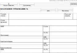 Платежное требование - форма 0401061 скачать бланк