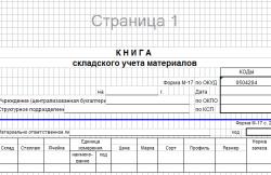 Книга складского учета материалов. Форма М-17 скачать бланк