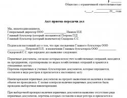 Акт приема-передачи дел (скачать)