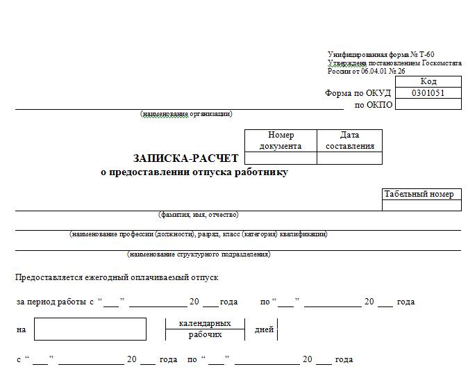 Записка-расчет о предоставлении отпуска работнику формы Т-60