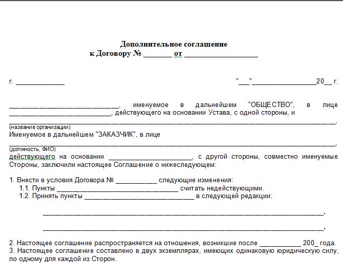Дополнительное соглашение: скачать бланк
