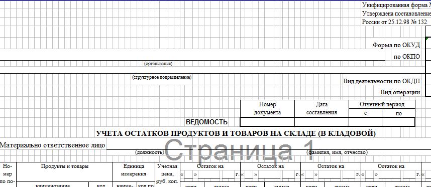 Ведомость учета остатков продуктов и товаров на складе (в кладовой) - форма ОП-16 скачать образец