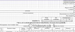 Ведомость учета остатков продуктов и товаров на складе (в кладовой) - форма ОП-16. (Скачать документ)