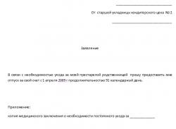 Заявление о предоставлении отпуска за свой счет без сохранения заработной платы (скачать)