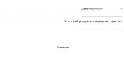 Заявление о предоставлении отпуска без сохранения заработной платы (скачать)