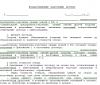 Товарообменный или бартерный договор (скачать бланк)