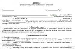 Договор контрактации скачать бланк