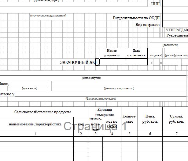 Закупочный акт: унифицированная форма ОП-5 (скачать документ)