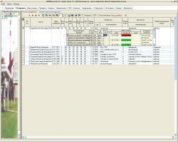 АРМ инженера ОТ 9.1.3.482