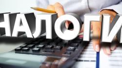 Новый способ уплаты налогов для бизнеса
