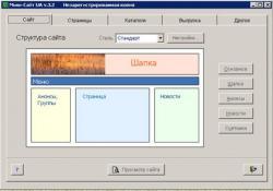 Мини Сайт - создание сайта бесплатно скачать программу