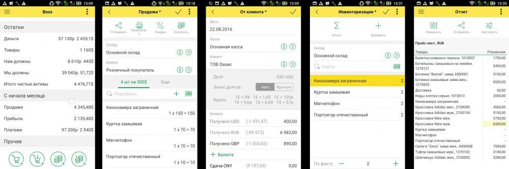 Boss: 1С Торговля + 1C Склад. Удобное мобильное приложение для бизнеса