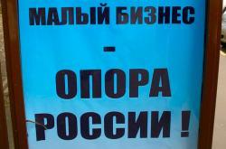 Опора России проведет бизнес-форум «Малый бизнес: перезагрузка»