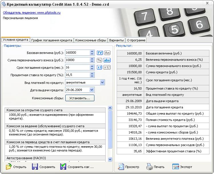 Кредитный калькулятор Credit Man скачать программу