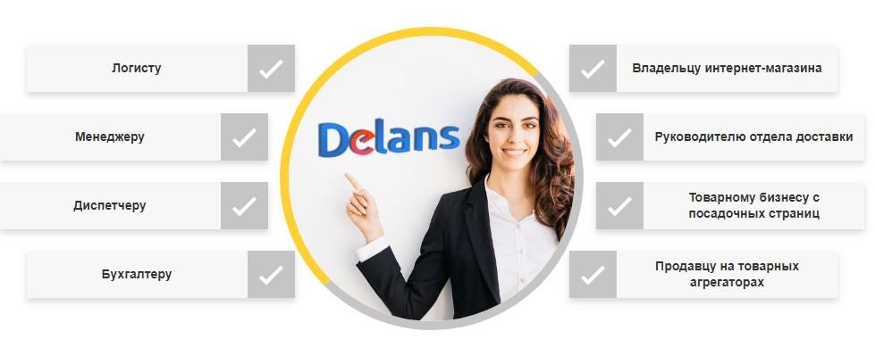 Delans. Управление доставкой