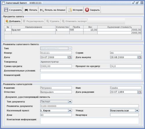 АРМ Ломбард - скачать программу автоматизации деятельности ломбарда