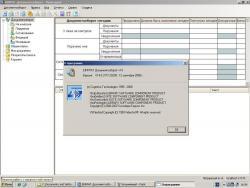 ЕВФРАТ-Документооборот скачать программу