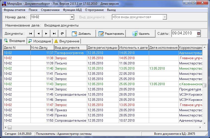 МикроДок, электронный документооборот  скачать программу
