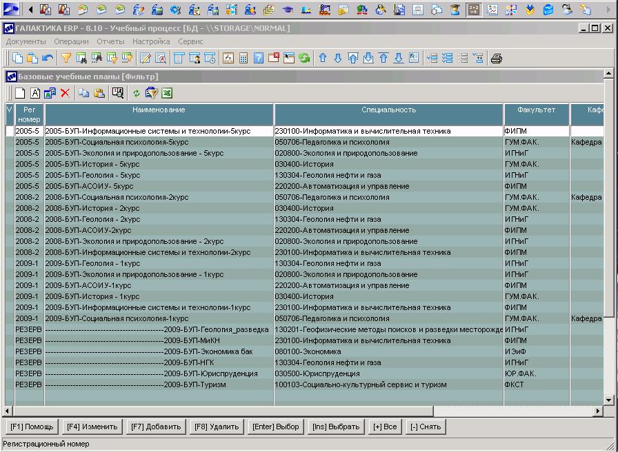 Галактика ERP (Enterprise Resource Planning) скачать программу
