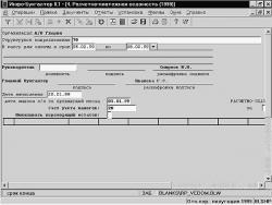 Инфо-Бухгалтер скачать программу