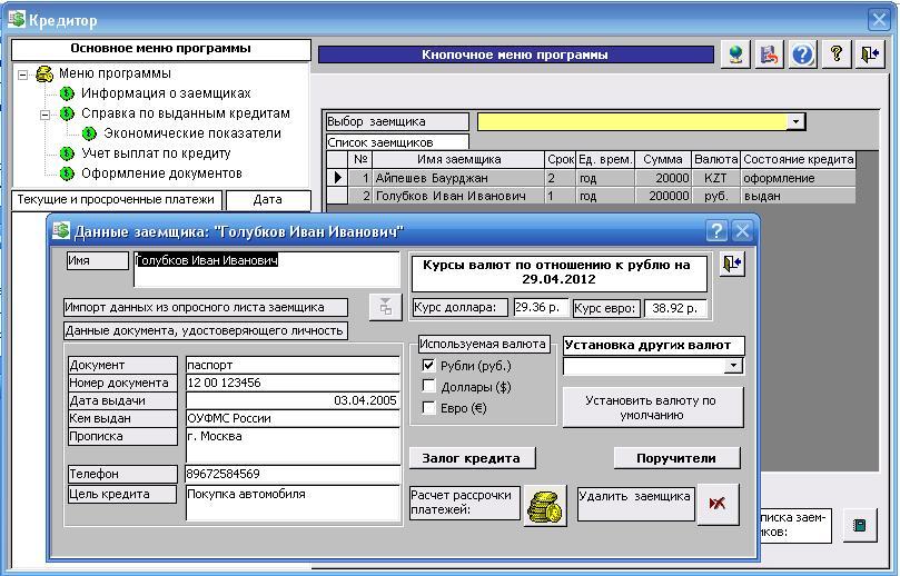 Кредитор скачать программу
