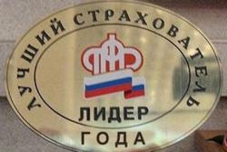 Всероссийский конкурс «Лучший страхователь 2014 года» стартовал в Барнауле