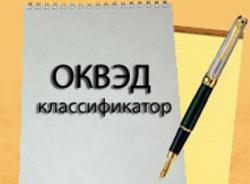 Новые коды ОКВЭД Налоговой службой РФ при постановке на учет в ЕГРИЛ и ЕГРИП уже в действии