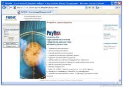 PayDox скачать программу