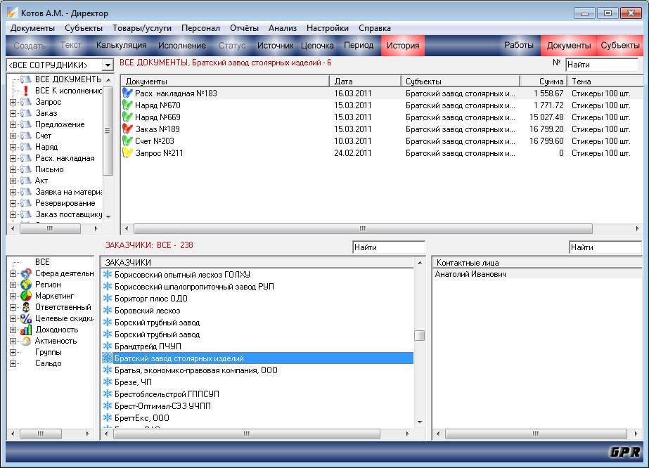 GPR – система управления бизнес-процессом. Скачать программу