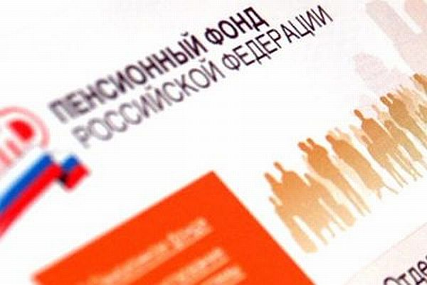 Сайт Пенсионного фонда РФ