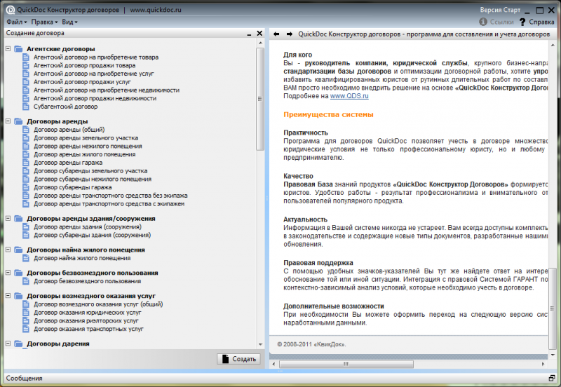 QuickDoc «Конструктор Договоров»  скачать программу