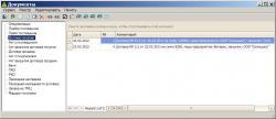 Компьютерная программа «Готовое решение для ОМТС»