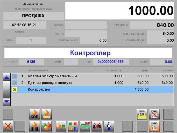 Шрих-М: РМК 6.0 -  скачать программу управления кассой
