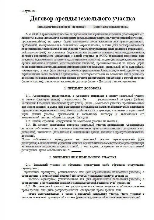 Договор аренды земельного участка: образец заполнения, бланк скачать