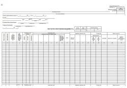 Расчетно-платежная ведомость Т-49: образец заполнения, бланк скачать