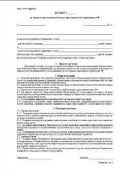Договор перевозки автотранспортом: образец заполнения, бланк скачать