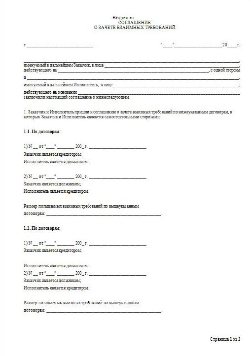 Договор взаимозачета: образец заполнения, бланк скачать