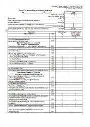 Отчет о движении денежных средств (форма № 4): образец заполнения, бланк скачать