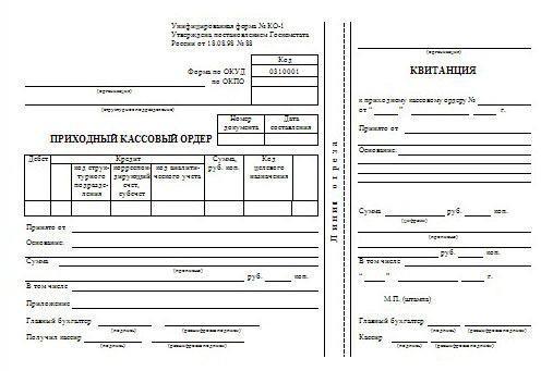 Приходный кассовый ордер КО-1 (приходный ордер бланк скачать)