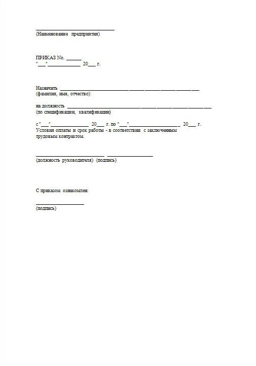 Приказ о назначении на должность Т-1: образец заполнения, бланк скачать