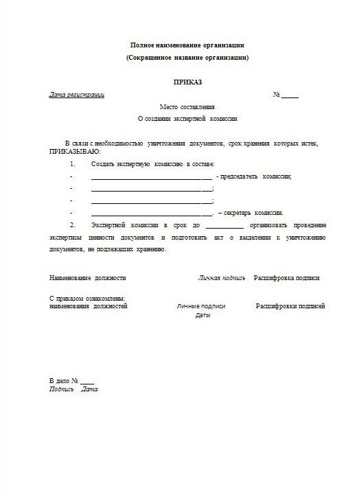 Приказ о создании комиссии: образец заполнения, бланк скачать
